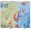 2016年09月29日 06時17分 福島県浜通りでM2.8の地震