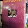 入荷&出品情報 「中国歴史・文化地理図冊」ほか