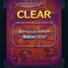 【なぞミッション完全攻略】ツムツム イベント 宝の地図をあつめよう クリア後のゲーム内容 等 完全報告!