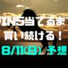 【WIN5当てるまで買い続ける!】8/11(日)予想発表  〜ローリスク・ハイリターンで高額馬券GET!〜