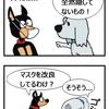 【犬漫画】そのマスクじゃない!