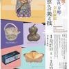奈良県立美術館「伝統工芸企画展 赤膚焼・奈良一刀彫・奈良漆器…悠久の美と技」