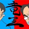 第31期竜王戦決勝トーナメント 豊島棋聖ー深浦九段 (終局)