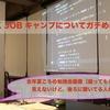 GEEK JOBキャンプ 卒業生だけど「評判に踊らされるな!」と言いたい。元メンター&現役プログラミング研修講師のぼくが,悩めるキミにアツく語ります!!