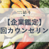 結斗の企業鑑定(経営者専門の占い鑑定)