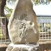 中尾公民館にまつられている庚申塔 福岡県北九州市八幡西区楠橋東