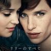 ある夫婦の愛の物語『リリーのすべて』-ジェムのお気に入り映画