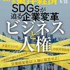 週刊東洋経済 2021年09月25日号 SDGsが迫る企業変革 ビジネスと人権/超加速!新興国ユニコーン すごすぎる世界の成長企業
