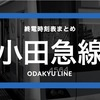 【新宿から】小田急線の終電時刻表まとめ《+江ノ島・多摩線方面》