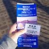 世界新三大夜景 長崎の夜景を観る