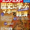 週刊エコノミスト 2014年05月06日・13日号 歴史に学ぶマネーと経済/ロシアの論理/大著を読む
