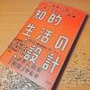 【感想】やらなきゃ意味ないよ - 『知的生活の設計 「10年後の自分」を支える83の戦略』堀正岳