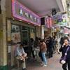 行列のできる餃子店を食べ比べてみる@香港