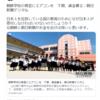 朝鮮学校のことは本国に頼んでください 日本には無関係です 2021年7月16日