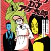 とんかつDJアゲ太郎マンガ7巻発売決定