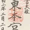 御朱印集め 日吉大社(東本宮):滋賀