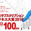 グランプリは「トイサブ!」日本サブスクリプションビジネス大賞2019の結果発表!