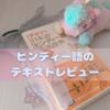 ヒンディー語の勉強用テキストレビュー【デイリー日本語・ヒンディー語・英語辞典】