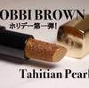 【BOBBI BROWN】リュクスジュエルリップスティック タヒチアンパール【ホリデー第一弾】