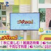 大坪奈津子 ゴジカル 2020年09月24日(木)