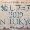 癒しフェア2019年東京ビックサイトに行ってきました☆