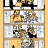 やっとこさ「アベンジャーズ/インフィニティ・ウォー」を観た【評価★★★★★】