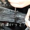 アラフィフ女による1000円カットと1300円カットと1500円カットの違いを検証する