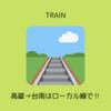 高雄→台南の移動は新幹線よりローカル線が便利‼