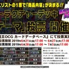 【開催!!】遊戯王OCGストラクチャーデッキテーマ投票!!モチロン注目はあのテーマだ!!