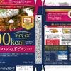 [21/05/24]大塚食品 マイサイズ ソイミート ハッシュドビーフタイプ 139円(D!REX)