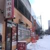 2019年1月9日 中国料理 紅燈籠(ホンタンロン) 桑園店@桑園駅高架下