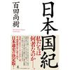 無学な大人が日本国紀(著:百田尚樹)で歴史の勉強をしたら右翼になった話