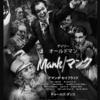 「Mank マンク」(2020)
