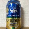 岩手 銀河高原ビール 小麦のビール