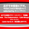 第477回【おすすめ音楽ビデオ!】…の洋楽版 ベストテン! The Chainsmokers、Kylie Minogue、Suedeの3曲が新着!Calvin Harris が再生回数上昇!な、2018/8/29(水) のチャート。みなさんにお知らせください!