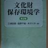 文化財保存環境学 第2版