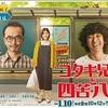 コタキ兄弟と四苦八苦 第6話(感想)ハナちゃんはいい子だね~