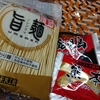 鹿児島ラーメン、熊本ラーメン、久留米ラーメン
