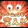 【グラブル】遂に最終日!!!スーパームックモードへの期待大!!!