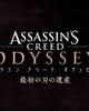 『アサシンクリード オデッセイ』DLC「最初の刃の遺産」アナウンストレーラー公開!配信日は12月4日