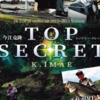 【バス釣りDVD】イマカツルアーの使い方や様々なバス釣りを紹介「TOP SECRET」通販予約受付開始!