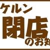 屋久島ラーメンの細道 第25回 石一つ重ね置きたる道標