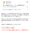 【地震予知】阿蘇山噴火・台湾地震を当てたと見られる『michelle』が4月23日まで『特殊体感反応期間中』として海外でM7・国内でM6前後の地震に注意するように警告!また阿蘇山の噴火にも要注意!!