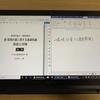 【商品紹介】手書き勉強にも使えるパソコン Lifebook WU3/D2