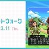 ドラクエウォーク×DQVIIコラボイベント(3/11)18時公開予定のスマートウォークに内容がわかるぞ!!!