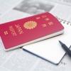 パスポートの未成年の代理申請。必要書類に注意!