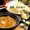 【オススメ5店】四条大宮・西院・右京区・西京区(京都)にあるつけ麺が人気のお店