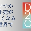 『D2C 「世界観」と「テクノロジー」で勝つブランド戦略』(佐々木康裕・著)のレビュー