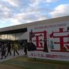 京都国立博物館「国宝」展
