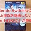 スプラトゥーン2の録画もOK!Nintendo Switchの動画投稿用にGV-HDRECを購入!接続も簡単で遅延なし